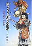 Karakuri Ningyo No Hoko