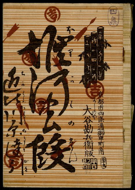 Chikagoro kawaa no tatehiki
