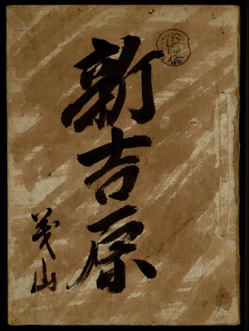 Gotaiheiki shiraishibanashi
